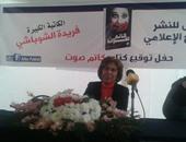 الكاتبة فريدة الشوباشى