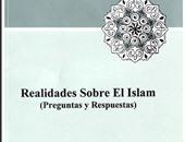 كتاب حقائق حول الإسلام باللغة الأسبانية