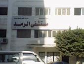 مستشفى الرمد بطنطا