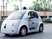 سيارة جوجل ذاتية القيادة