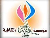 مؤسسة عبد القادر الحسينى الثقافية - أرشيفية