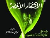 كتاب الاقتصاد الأخضر