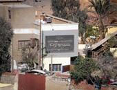 الشركة المصرية للمواسير والمنتجات الأسمنتية سيجوارت