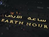 إطفاء الأنور احتفالاً بساعة الأرض - أرشيفية