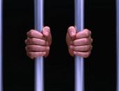 سجن - ارشيفية