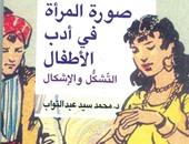 كتاب صوره المراه فى ادب الطفل