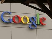 Google  - أرشيفية
