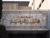 ديوان محافظة المنوفية أرشيفية