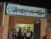 مركز شباب نجع بدران