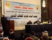 جانب من مؤتمر تجديد الخطاب الدينى