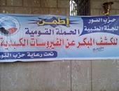 لافتة إعلانية لحملة حزب النور