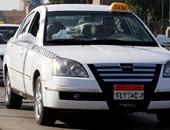 تاكسى أبيض