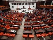 البرلمان التركى