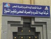 شركة مياه الشرب بكفر الشيخ