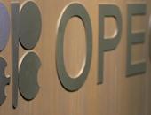 شعار منظمة اوبك - أرشيفية