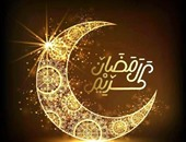 شهر رمضان – ارشيفية