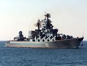 الطراد الروسى موسكفا