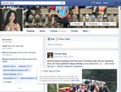 """الميزه الجديدة على موقع """"فيس بوك"""""""
