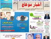 صفحات من عدد الجريدة