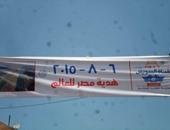 لافتات الاحتفال بافتتاح قناة السويس بالإسكندرية