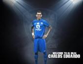 كارلوس إدواردو لاعب الهلال الجديد