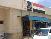محل ام اشواق باسم تحيا مصر