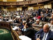 صورة ارشيفية لمجلس النواب