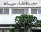 محافظة دمياط - أرشيفية