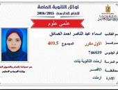 الطالبة أسماء عبد الناصر أحمد الصادق