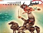 مجلة تشكيل العراقية