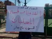 تظاهر أهالى الحمرواى بكفر الشيخ