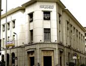 البنك المركزى ـ صورة أرشيفية