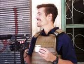 الصحفى الأمريكى جيمس فولى المذبوح فى سوريا على بد داعش