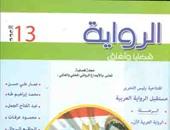 غلاف مجلة الرواية