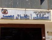 مستشفى أطفال مصر