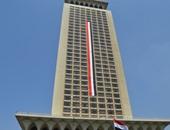 وزارة الخارجية - صورة أرشيفية