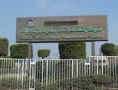 مركز القاهرة الدولى للمؤتمرات والمعارض - أرشيفية