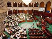 مجلس النواب التونسى