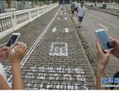 الصين خصصت حارات لمستخدمى المحمول فى الطرق