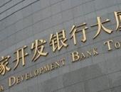 بنك التنمية الصينى