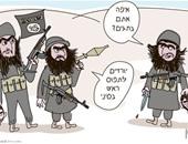كاريكاتير هاآرتس عن داعش