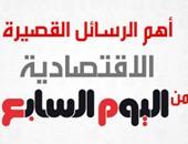 """الرسائل القصيرة الاقتصادية من """"اليوم السابع"""""""
