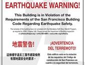 """تحذير زلزال """"أرشيفية"""""""
