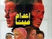 فيلم إعدام ميت للنجم محمود عبد العزيز