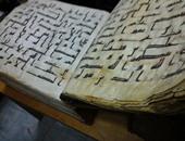 أقدم مصحف إسلامى