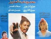 فيلم أبو كرتونة