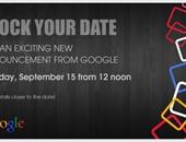 دعوة مؤتمر شركة جوجل