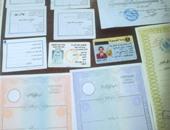 أوراق مزورة-أرشيفية
