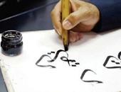 الورشة تعرف بأدوات الخط التقليدية ـ أرشيفية