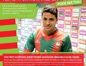 محمد إبراهيم لاعب ماريتيمو البرتغالى
